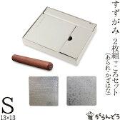 【送料無料】錫 すずがみ(錫紙)2枚(あられ・かざはな)・ころセット S  13×13(cm) シマタニ昇龍工房