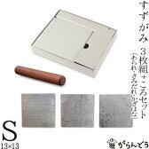 【送料無料】錫 すずがみ(錫紙)3枚・ころセット S  13×13(cm) シマタニ昇龍工房