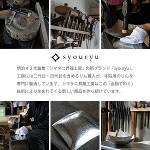 syouryu