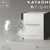 松徳硝子(うすはり) KATACHI(Q-01) 格子 グラス・ロックグラス