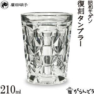 グラス・コップ復刻タンブラー260昭和モダン廣田硝子