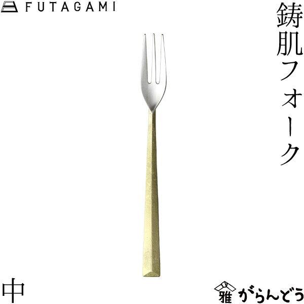 FUTAGAMI 鋳肌フォーク 中 真鍮 真鍮鋳肌 フォーク フタガミ 二上 ギフト 内祝い 新築祝 誕生日