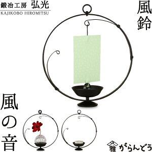 [फ्री शिपिंग] पवन घंटी जापानी मोमबत्ती कैंडलस्टिक पवन ध्वनि लोहार हिरोमित्सु हनारी फूलदान