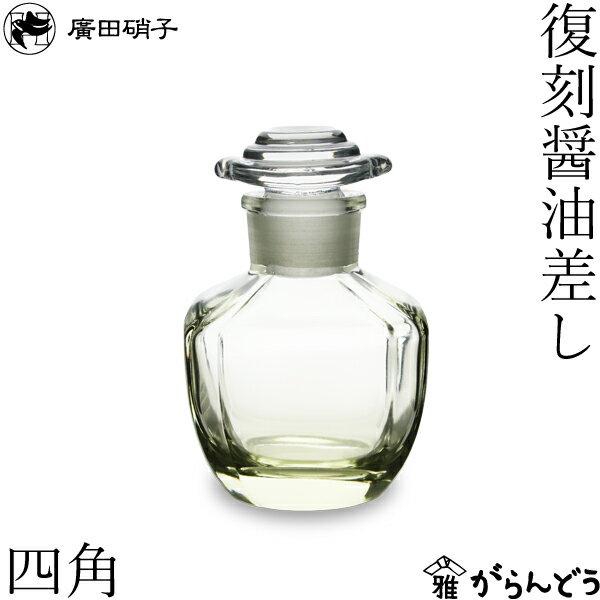 醤油差し 醤油入れ 復刻しょう油差し(四角)アンバー色 廣田硝子