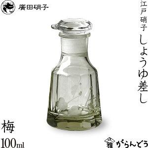 醤油差し・醤油入れ江戸硝子しょう油差し(冬・梅)廣田硝子