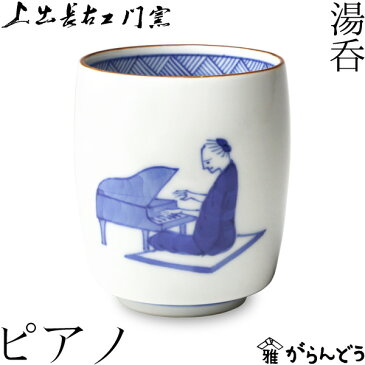 上出長右衛門窯 九谷焼 湯呑 笛吹(ピアノ)