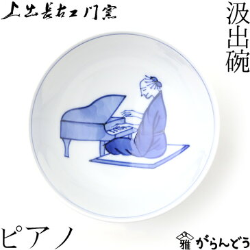 上出長右衛門窯 九谷焼 汲出椀 笛吹(ピアノ)