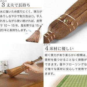 床材に優しい箒