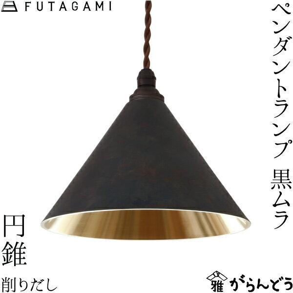 【送料無料】 ペンダントランプ FUTAGAMI フタガミ ペンダントライト 黒ムラ 円錐 削り出し 照明 二上