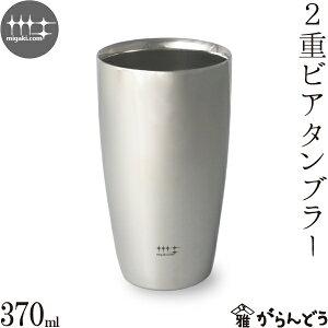 磨き屋シンジケート 二重ビアタンブラー 370ml ステンレス ビールグラス ビアグラス ビアマグ ビアカップ 日本製 燕市 父の日