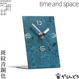 モメンタムファクトリー・Orii 置時計 time and space 斑紋青銅色 高岡銅器