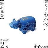 会津張子 赤べこ・赤ベコ 青海波2号 野沢民芸