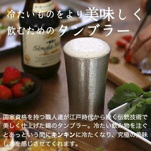 ビアマグビアグラス大阪錫器タンブラースタンダード中ビアカップ