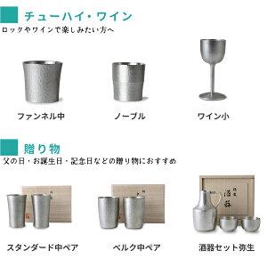 送料無料名入れ錫酒器ワイングラス大阪錫器ワインカップ大