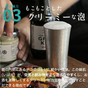 ビアマグビアグラス大阪錫器タンブラースタンダードビアカップ