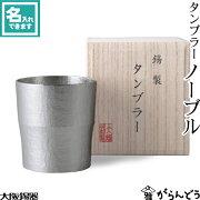 ビアグラス タンブラー ビアカップ・ビアマグ