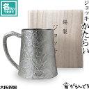 送料無料 名入れ 錫 酒器 ビアグラス 大阪錫器 ジョッキ かたらい ビアカップ ビアジョッキ 1