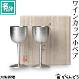 送料無料 名入れ 錫 酒器 ワイングラス 大阪錫器 ワインカップ小ペア