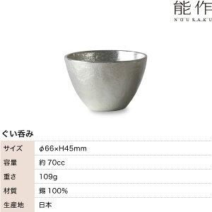 錫製ぐい呑・猪口能作本錫100%酒器ぐい呑み