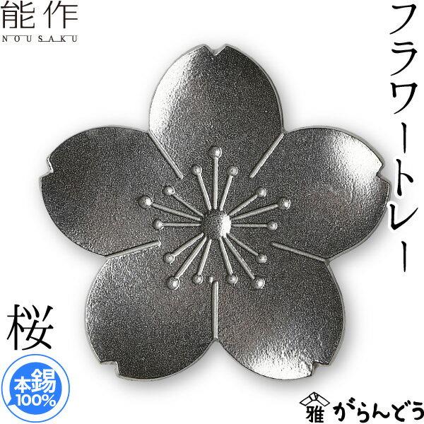 能作 錫製 フラワートレー 桜 コースター トレイ 酒器 内祝い 誕生日 ギフト 記念品 プレゼント 父の日 母の日 nousaku のうさく