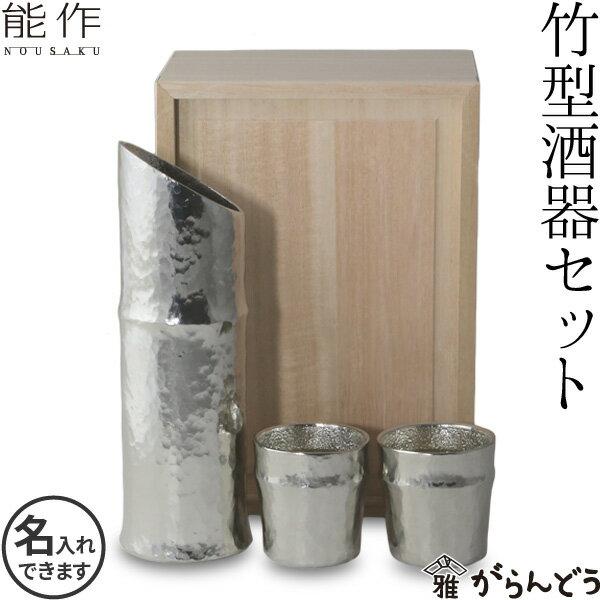 【送料無料】【名入れ】錫製 能作 本錫100% 竹型酒器セット ぐい呑・片口 ぐい呑み