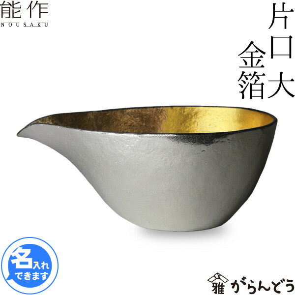 【送料無料】【名入れ】錫 酒器 能作 本錫100% 片口 大 金箔