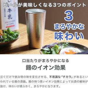 ビアマグビアグラス能作ビアカップ2個ペアセット本錫100%ビアジョッキ