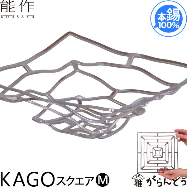 能作 錫製 KAGO スクエアM かご カゴ 籠 内祝い 誕生日 ギフト 記念品 プレゼント 父の日 母の日 送料無料