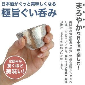 ぐい呑・猪口能作本錫100%酒器ぐい呑み2個ペアセット錫