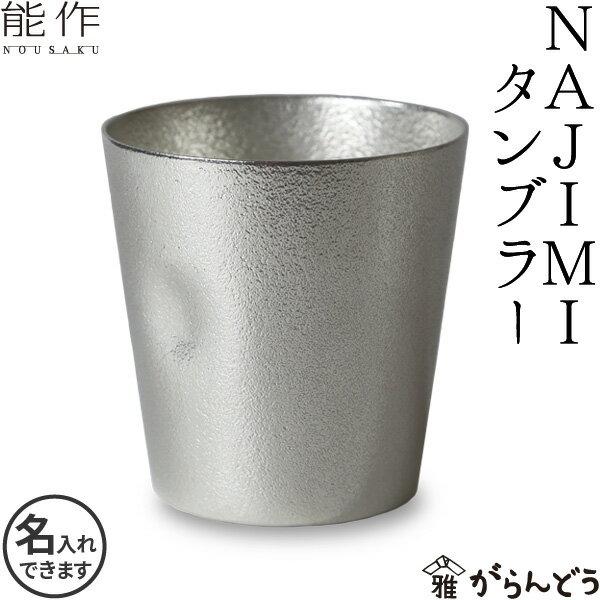 能作 名入れ 錫製 NAJIMIタンブラー