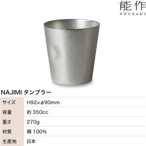 錫製能作NAJIMIタンブラー本錫100%ビアジョッキビアグラス