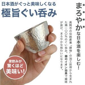 錫製ぐい呑大錫2個ペアセット・猪口能作本錫100%酒器ぐい呑み