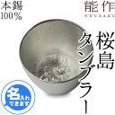 【送料無料】【名入れ】焼酎カップ・焼酎グラス能作桜島タンブラー本錫100%酒器・ビアカップ