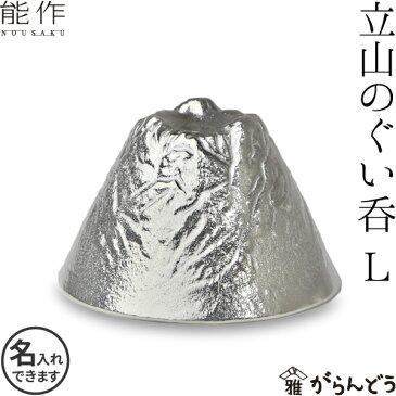 ぐい呑 猪口 能作 本錫100% 立山L TATEYAMA 酒器 錫製品 ぐい呑み