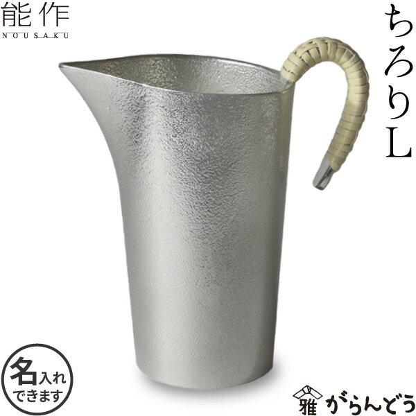 【送料無料】【名入れ】錫製 能作 ちろりL 本錫100% 酒器・徳利