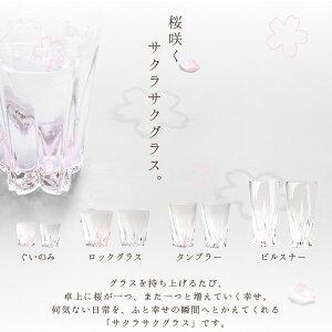 100%サクラサクグラスSAKURASAKUglassPilsner(ピルスナー)紅白ペアさくらさくグラス酒器ビールグラスタンブラービアグラス
