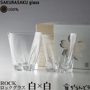 サクラサクグラス SAKURASAKU タンブラー
