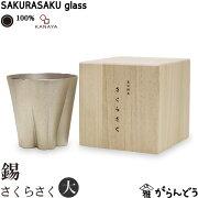 サクラサクグラス SAKURASAKU タンブラー ビアカップ・ロックグラス