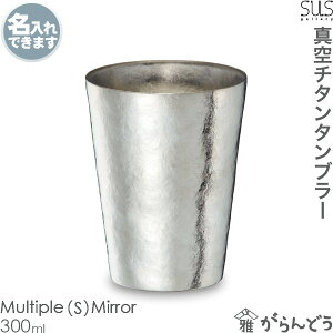 SUSgallery/サスギャラリーTITANESSTumblerS-300M-Mi真空チタンタンブラー