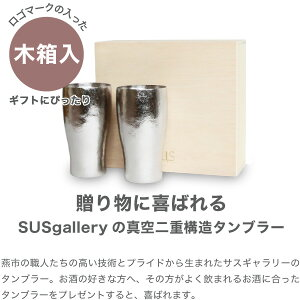 SUSgalleryサスギャラリーTITANESSTumblerS-400B-Miチタン製真空タンブラー