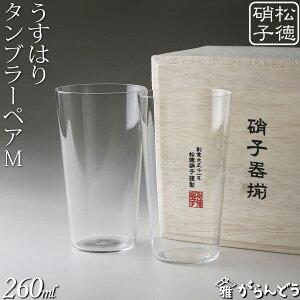 うすはり タンブラーM 木箱2P 松徳硝子 ビールグラス ビアグラス 一口ビール ビアカップ 父の日 誕生日 内祝い ギフト 記念品