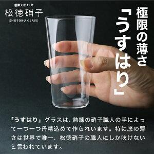 うすはり松徳硝子タンブラーM木箱2Pビールグラス