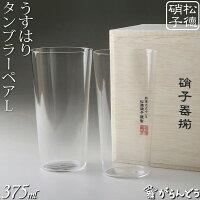 うすはり タンブラーL 木箱2P 松徳硝子 ビールグラス ビアグラス 一口ビール ビアカップ 父の日 誕生日 内祝い ギフト 記念品