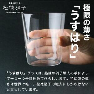 うすはり松徳硝子オールドLロックグラス