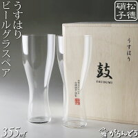 うすはり 鼓 ピルスナー 木箱2P 松徳硝子 ビールグラス ビアグラス ビアカップ 父の日 誕生日 内祝い ギフト 記念品