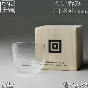 うすはり ぐい呑み 回(角出し) 松徳硝子 江戸切子 猪口 冷酒グラス 父の日 誕生日 内祝い ギフト 記念品