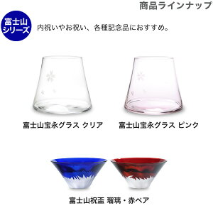 オールドグラス重ね矢来ペア田島硝子