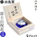 田島硝子 江戸切子 彫刻硝子 富士山 祝盃 ぐい呑み 瑠璃色 父の...