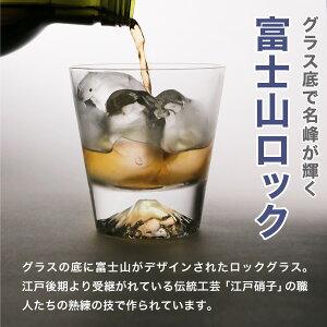富士山グラス富士山ロック田島硝子江戸硝子