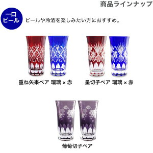 田島硝子江戸切子彫刻硝子富士山祝盃瑠璃赤ペアセット